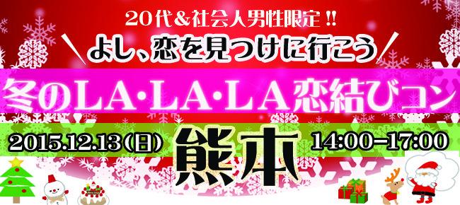 【熊本県その他のプチ街コン】StoryGift主催 2015年12月13日