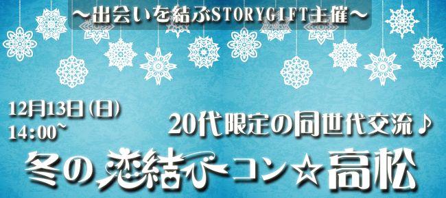 【香川県その他のプチ街コン】StoryGift主催 2015年12月13日