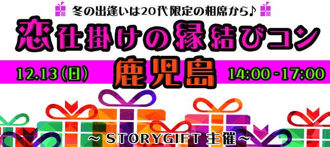 【鹿児島県その他のプチ街コン】StoryGift主催 2015年12月13日