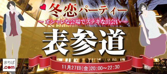 【渋谷の恋活パーティー】Surely株式会社主催 2015年11月27日