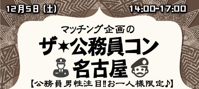 【名古屋市内その他のプチ街コン】StoryGift主催 2015年12月5日