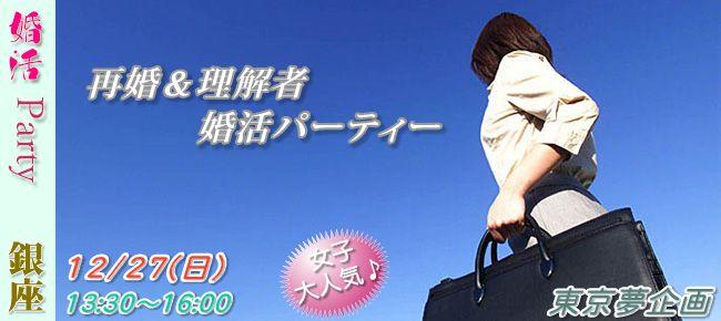 【銀座の婚活パーティー・お見合いパーティー】東京夢企画主催 2015年12月27日