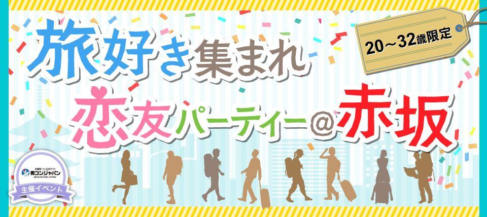 【赤坂の恋活パーティー】街コンジャパン主催 2015年11月21日