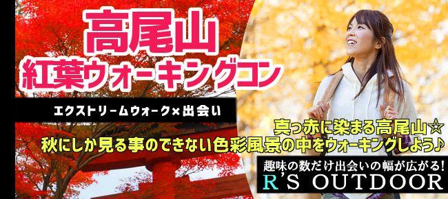 【東京都その他のプチ街コン】R`S kichen主催 2015年11月29日