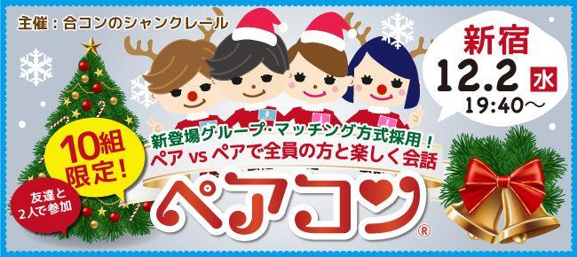 【新宿のプチ街コン】シャンクレール主催 2015年12月2日