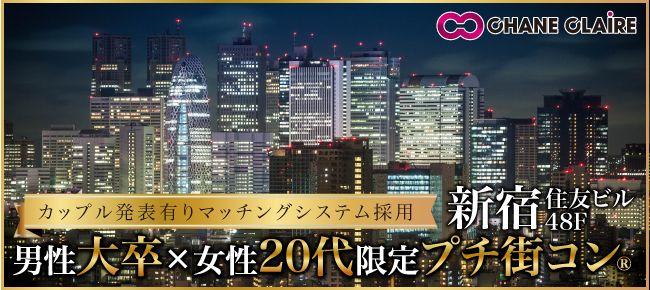 【新宿のプチ街コン】シャンクレール主催 2015年12月5日
