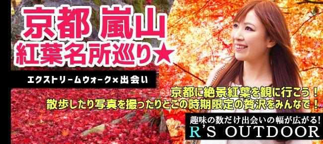 【京都府その他のプチ街コン】R`S kichen主催 2015年11月23日