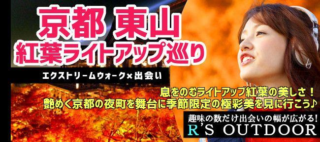 【京都府その他のプチ街コン】R`S kichen主催 2015年11月28日