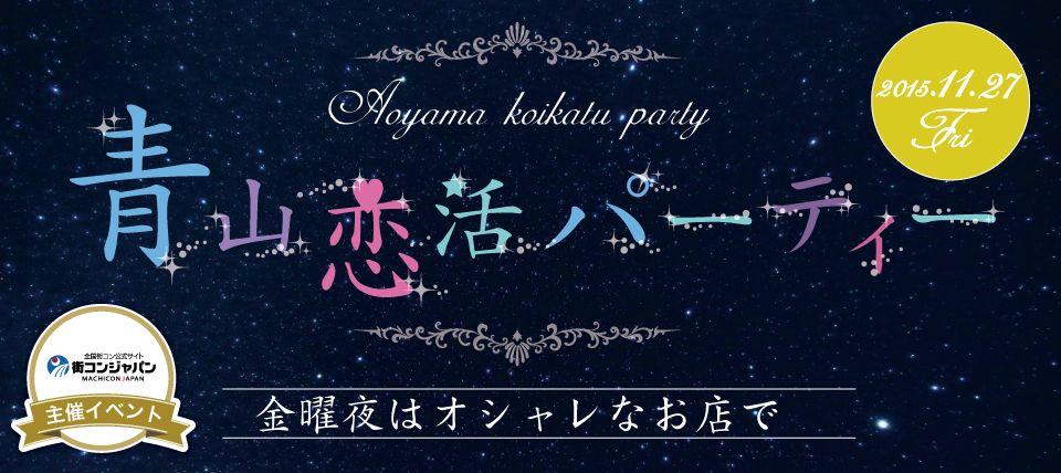【青山の恋活パーティー】街コンジャパン主催 2015年11月27日