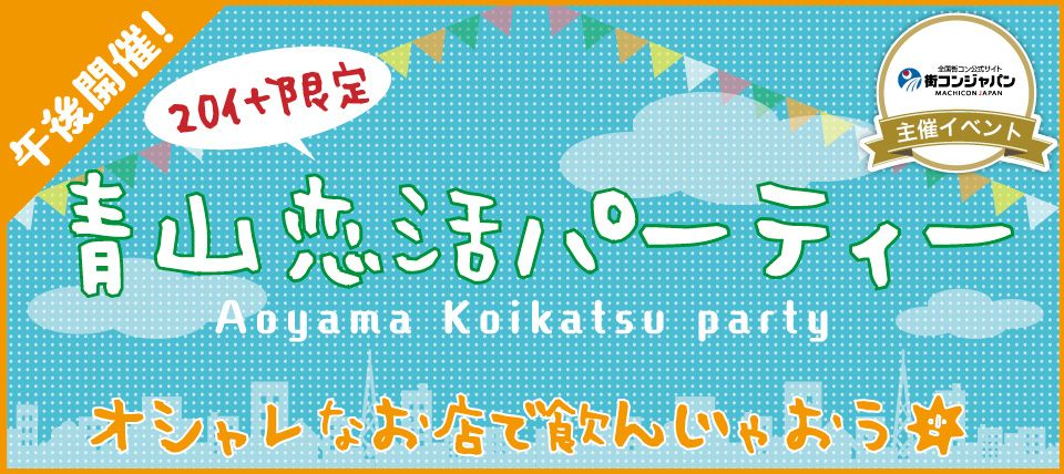 【青山の恋活パーティー】街コンジャパン主催 2015年11月28日