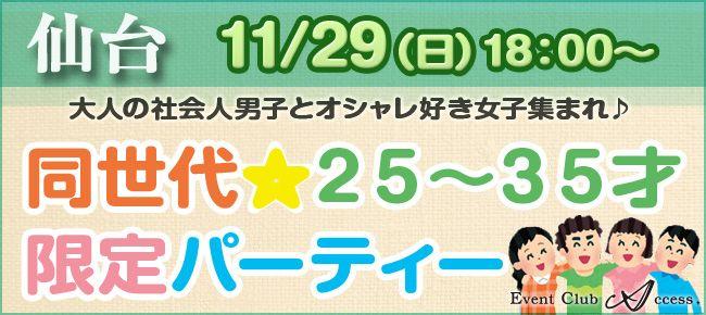 【仙台の恋活パーティー】株式会社アクセス・ネットワーク主催 2015年11月29日