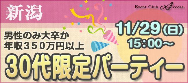 【新潟県その他の恋活パーティー】株式会社アクセス・ネットワーク主催 2015年11月29日