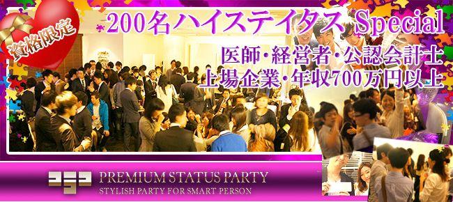 【銀座の恋活パーティー】株式会社フュージョンアンドリレーションズ主催 2015年12月4日