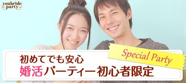 【新宿の婚活パーティー・お見合いパーティー】ユーコ主催 2015年11月11日
