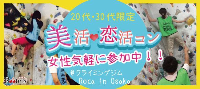 【大阪府その他のプチ街コン】Rooters主催 2015年12月13日