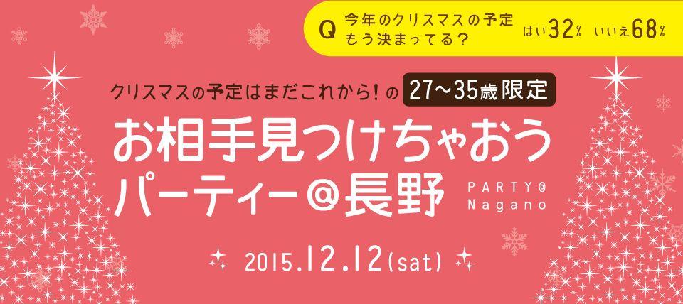 【長野県その他の恋活パーティー】街コンジャパン主催 2015年12月12日