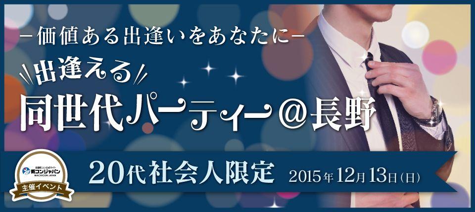 【長野県その他の恋活パーティー】街コンジャパン主催 2015年12月13日