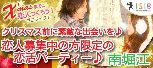 【大阪府その他の恋活パーティー】イチゴイチエ主催 2015年11月22日