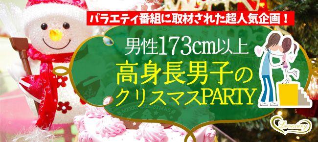 【新宿の恋活パーティー】ラブジュアリー主催 2015年12月19日