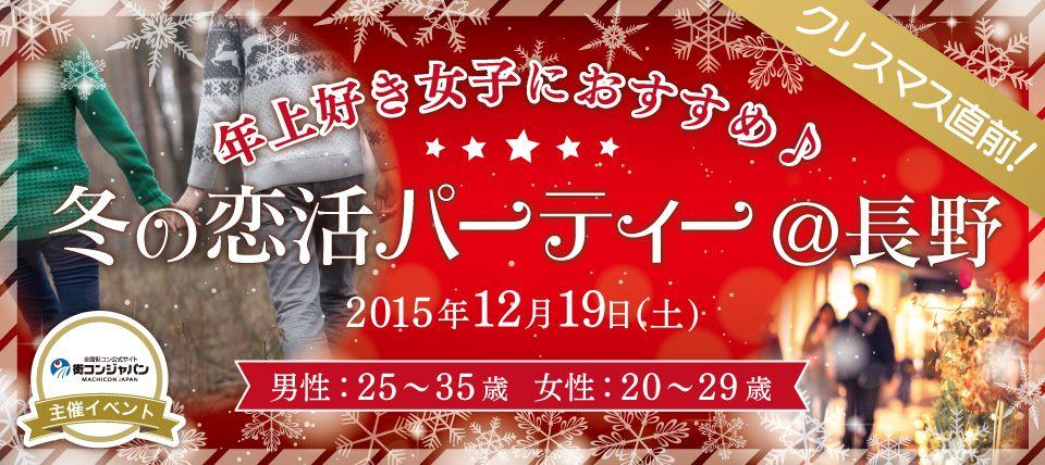 【長野県その他の恋活パーティー】街コンジャパン主催 2015年12月19日