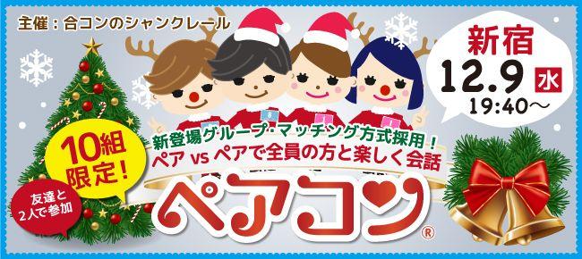 【新宿のプチ街コン】シャンクレール主催 2015年12月9日
