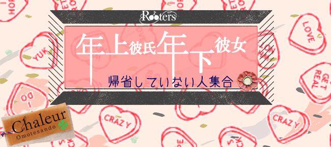 【渋谷の恋活パーティー】Rooters主催 2015年12月28日