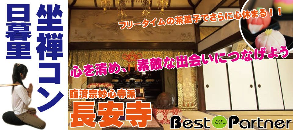 【東京都その他のプチ街コン】ベストパートナー主催 2015年12月5日