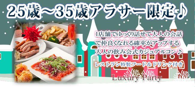 【恵比寿の恋活パーティー】Luxury Party主催 2016年1月21日