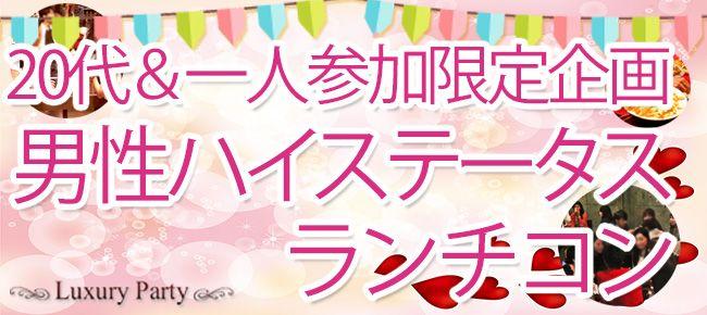 【東京都その他のプチ街コン】Luxury Party主催 2016年1月24日