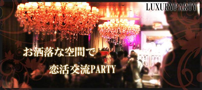 【青山の恋活パーティー】Luxury Party主催 2016年1月30日