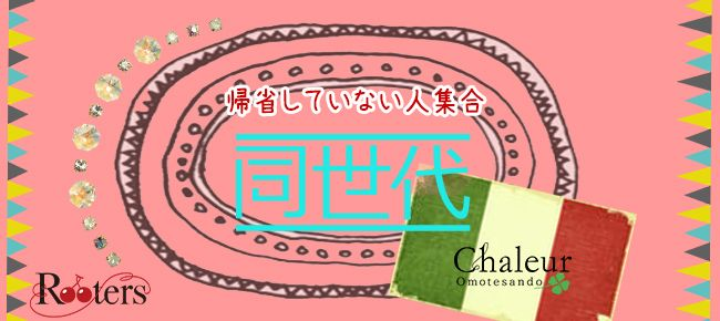【渋谷の恋活パーティー】株式会社Rooters主催 2015年12月29日
