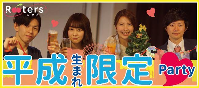 【渋谷の恋活パーティー】Rooters主催 2015年12月29日