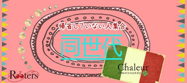 【渋谷の恋活パーティー】Rooters主催 2015年12月30日