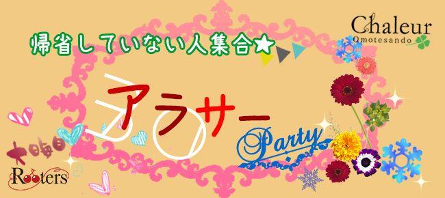 【渋谷の恋活パーティー】株式会社Rooters主催 2015年12月30日