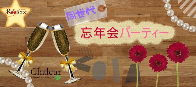【渋谷の恋活パーティー】Rooters主催 2015年12月31日