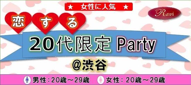 【渋谷の恋活パーティー】株式会社ラヴィ主催 2016年1月10日