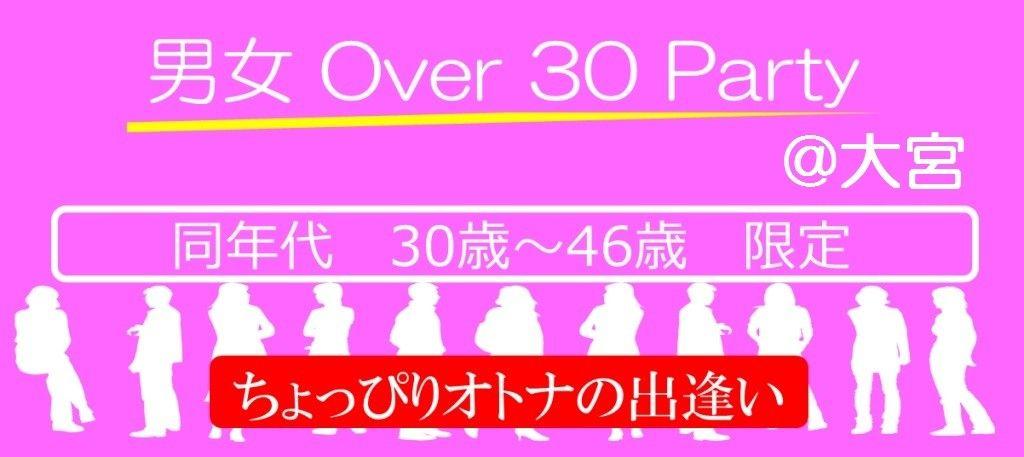 【さいたま市内その他の恋活パーティー】株式会社ラヴィ主催 2016年1月16日
