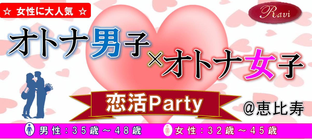 【恵比寿の恋活パーティー】株式会社ラヴィ主催 2016年1月17日
