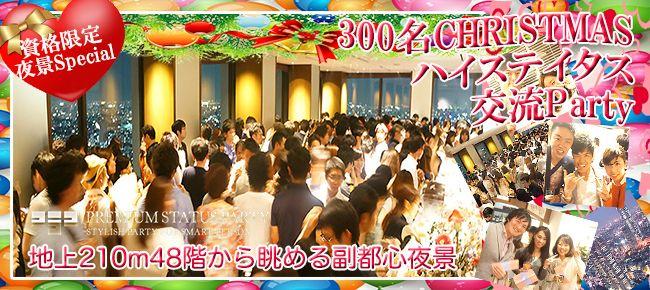 【新宿の恋活パーティー】株式会社フュージョンアンドリレーションズ主催 2015年12月5日