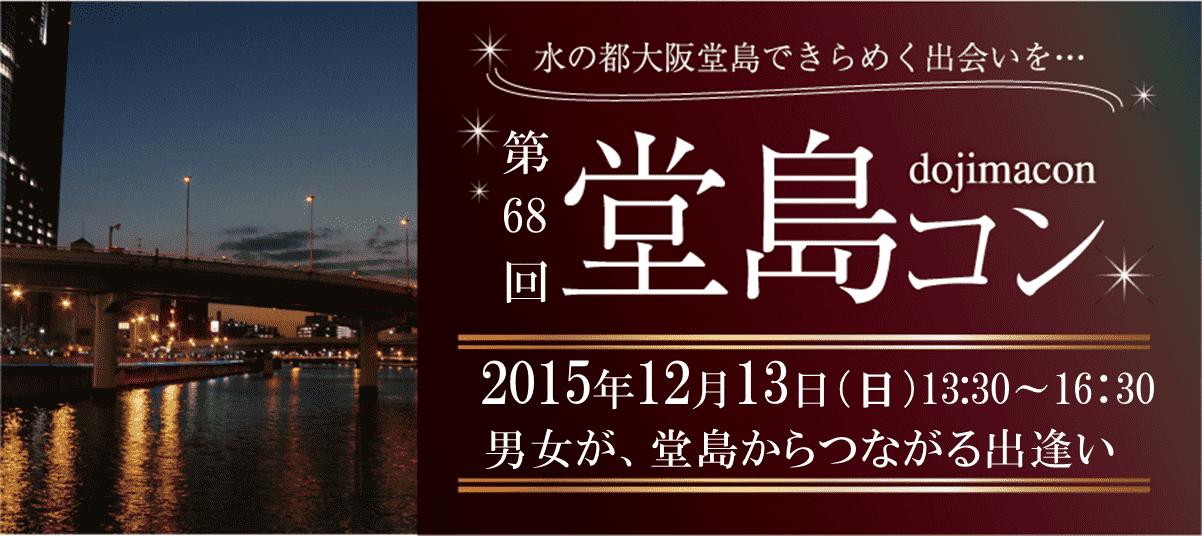 【梅田の街コン】株式会社ラヴィ主催 2015年12月13日
