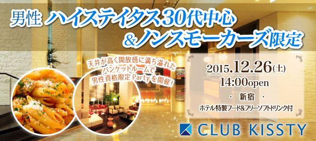 【渋谷の恋活パーティー】クラブキスティ―主催 2015年12月26日