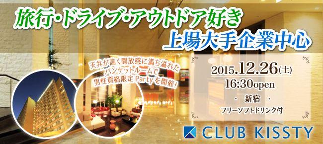 【渋谷の婚活パーティー・お見合いパーティー】クラブキスティ―主催 2015年12月26日
