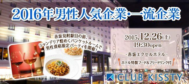 【東京都その他の恋活パーティー】クラブキスティ―主催 2015年12月26日