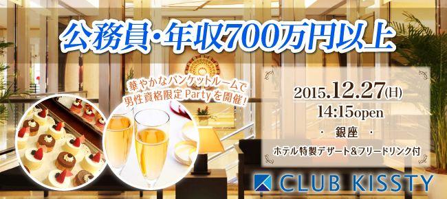 【銀座の恋活パーティー】クラブキスティ―主催 2015年12月27日