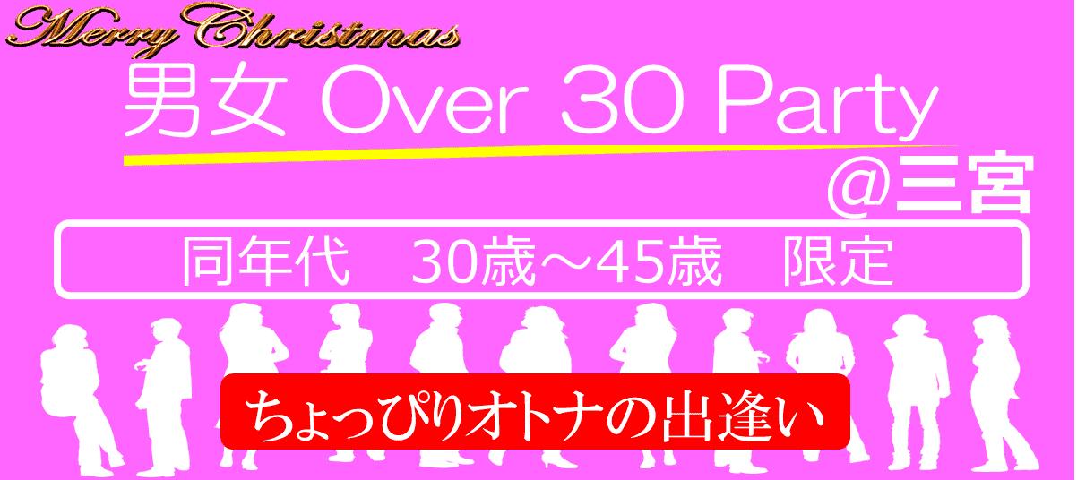 【神戸市内その他の恋活パーティー】株式会社ラヴィ主催 2015年12月14日