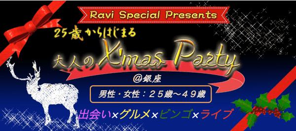 【銀座の恋活パーティー】株式会社ラヴィ主催 2015年12月24日
