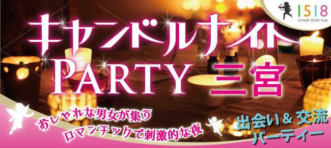 【神戸市内その他の恋活パーティー】イチゴイチエ主催 2015年11月29日