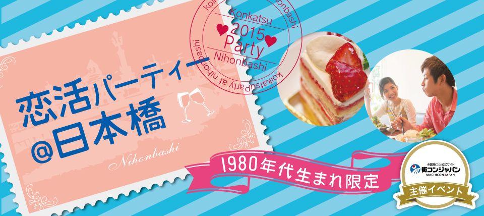 【日本橋の恋活パーティー】街コンジャパン主催 2015年12月6日