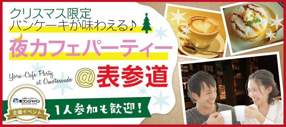 【表参道の恋活パーティー】街コンジャパン主催 2015年12月18日