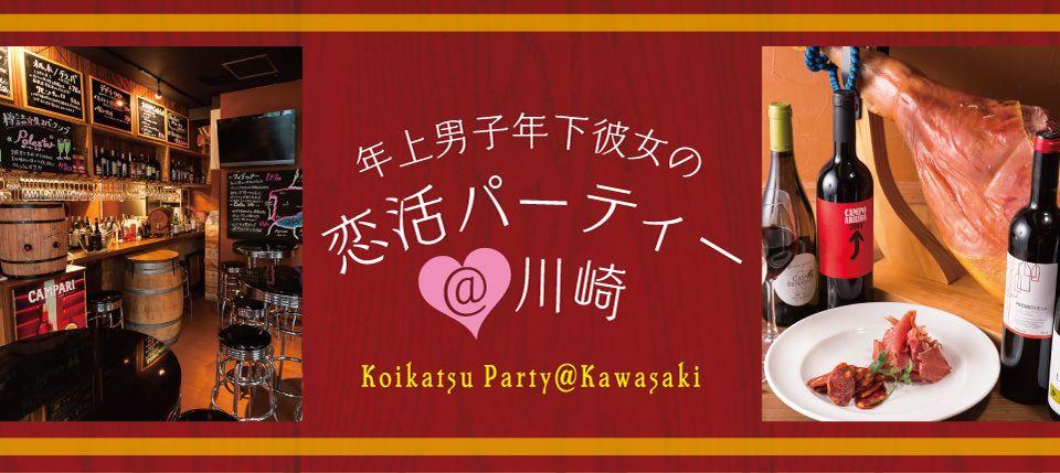 【川崎の恋活パーティー】スペイン料理 La Colmena - ラ・コルメナ主催 2015年11月29日